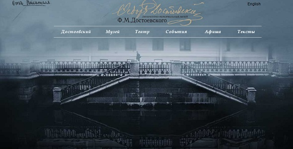 33 dostojevsky - 40 Best Websites of Museums Quotes For Your Inspiration