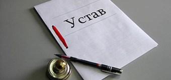 Устав Региональной  общественной организации «Творческий союз-Союз журналистов РТ»