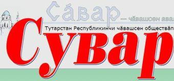 20-летие отметила  редакция газеты «Сувар»