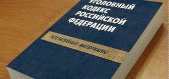 СМИ попадут под Уголовный кодекс за искажения во вред России