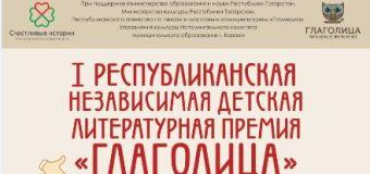 Независимая детская литературная премия «Глаголица» учреждена в Татарстане