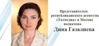 Представителем республиканского агентства «Татмедиа» в Москве назначена Дина Газалиева