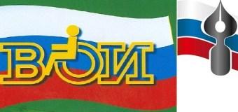 Положение о Всероссийском конкурсе на лучшее журналистское произведение периодической печати, освещающее проблемы инвалидов, «Преодоление» под девизом «Вместе мы сможем больше»
