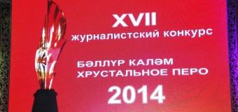 Поздравляем победителей XVII конкурса в сфере журналистики и массмедиа Республики Татарстан «Бэллур калэм – Хрустальное перо»