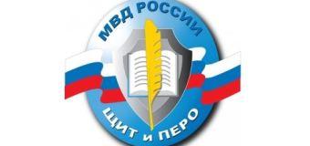 МВД России объявляет Всероссийский конкурс «Щит и перо-2014»