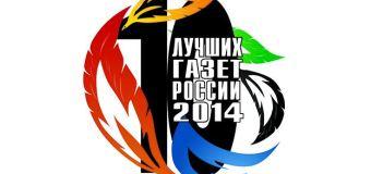 Профессиональный конкурс «10 лучших газет России»