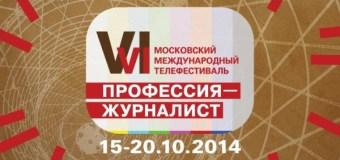 Внимание! Продолжается приём заявок на участие в конкурсной программе телефестиваля «Профессия – журналист»