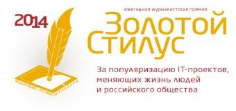 Журналистская премия «Золотой стилус»