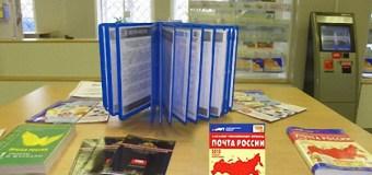 Почта России начинает подписную кампанию на 1 полугодие 2018 года