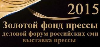 Начинается прием заявок на участие в проекте «Золотой фонд прессы-2015»