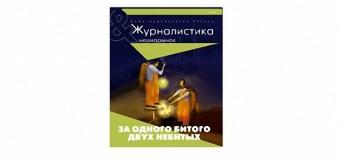 Вышел в свет новый номер журнала «Журналистика и медиарынок» – № 07-08 – 2014