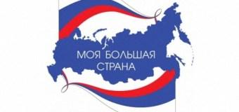 Третий межрегиональный телевизионный фестиваль  «Моя большая страна»