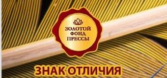 Внимание! Продолжается прием заявок на соискание Знака отличия «Золотой фонд прессы — 2015»