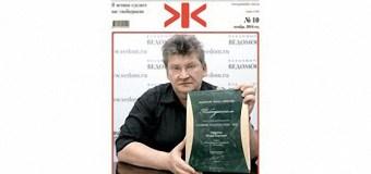 Новый номер «Журналист» №10-2014 будет в продаже с 14 октября