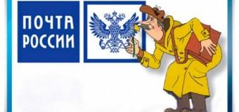 «Почта России» в 2016 году расширит ассортимент прессы в отделениях
