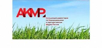АКМР объявляет о начале приема заявок на конкурс «Лучшее корпоративное медиа – 2015»