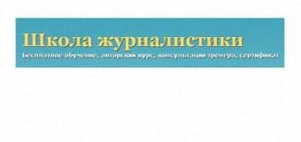 Татарстанских журналистов приглашают принять участие в дистанционном курсе по журналистике