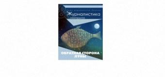 Вышел в свет новый номер журнала «Журналистика и медиарынок» – № 10 – 2014