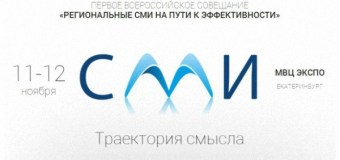 Организаторы медиасовещания об эффективности СМИ запустили сайт