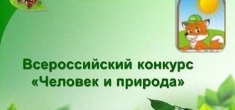 Победители конкурса «Человек и природа» среди работников СМИ Татарстана