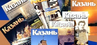 Сотрудникам редакции журнала «Казань» присвоено почетное звание «Заслуженный работник печати и массовых коммуникаций РТ»