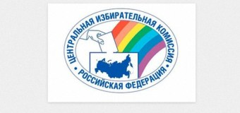 ЦИК России приглашает журналистов принять участие во Всероссийском конкурсе на лучшее освещение в СМИ выборов и вопросов избирательного законодательства