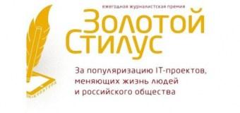 В России стартует журналистский конкурс «Золотой стилус» — 2015