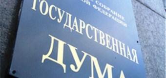 ГД просят разрешить муниципалитетам учреждать интернет-СМИ