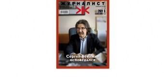 Вышел в свет новый номер журнала «Журналист» №1-2015