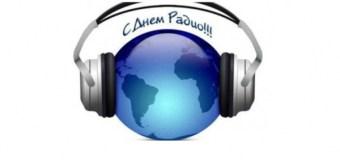 13 февраля отмечается Всемирный день радио