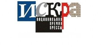 Ежегодная национальная премия в области печатных СМИ «Искра-2014»