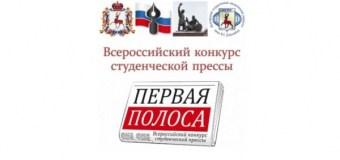 Всероссийский конкурс студенческой прессы «ПЕРВАЯ ПОЛОСА»