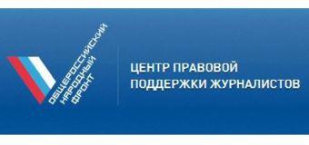 ОНФ проведет вебинар о защите авторских прав журналистов для региональных СМИ