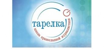 В Казани открылась школа православной журналистики