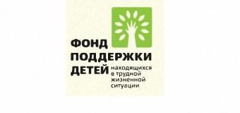 Конкурс журналистских работ «В фокусе – детство»