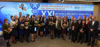 Победителям Всероссийского конкурса журналистов «Экономическое возрождение России» вручили награды
