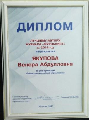 diplom(2)