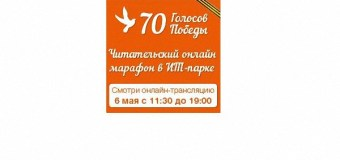 Известные жители Татарстана примут участие в читательском он-лайн марафоне «70 голосов Победы» в Технопарке «ИТ-парк»