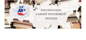 Всероссийский конкурс «Самый читающий регион»