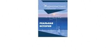 Вышел в свет новый номер журнала «Журналистика и медиарынок» – № 04 – 2015