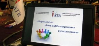 В Москве прошел круглый стол «Роль СМИ в сохранении русского языка»