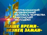 В Татарстане пройдет III фестиваль «Безнең заман – Наше время»