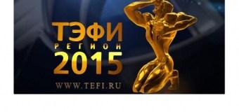 ТРК «Казань» стала победителем «ТЭФИ-Регион 2015» в номинации «Развлекательная программа»