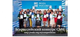 Всероссийский конкурс СМИ «Вода России — 2015»