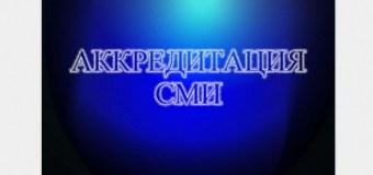 В Госдуме утвердили новый порядок аккредитации СМИ, в том числе блогеров