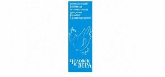 Всероссийский фестиваль теле-радиопрограмм «Человек и вера» пройдет в Казани