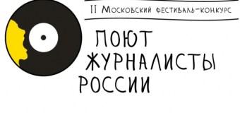 Второй Всероссийский конкурс «Поют журналисты России» пройдет в рамках фестиваля в Дагомысе с 01 по 07 октября 2015 года