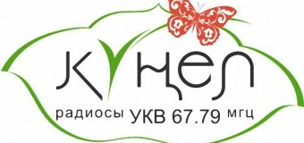 Радио «КүНЕЛ» теперь можно слушать и в Мамадыше