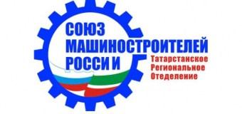 Татарстанское региональное отделение общероссийской общественной организации «Союз Машиностроителей России» объявляет журналистский конкурс