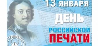 13 января — День российской печати. С праздником, коллеги!